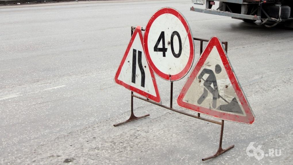 В Екатеринбурге начался сезон дорожных работ. Актуальная карта перекрытых улиц