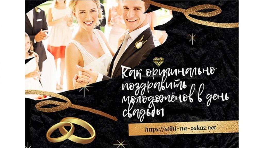 Как оригинально поздравить молодоженов в день свадьбы