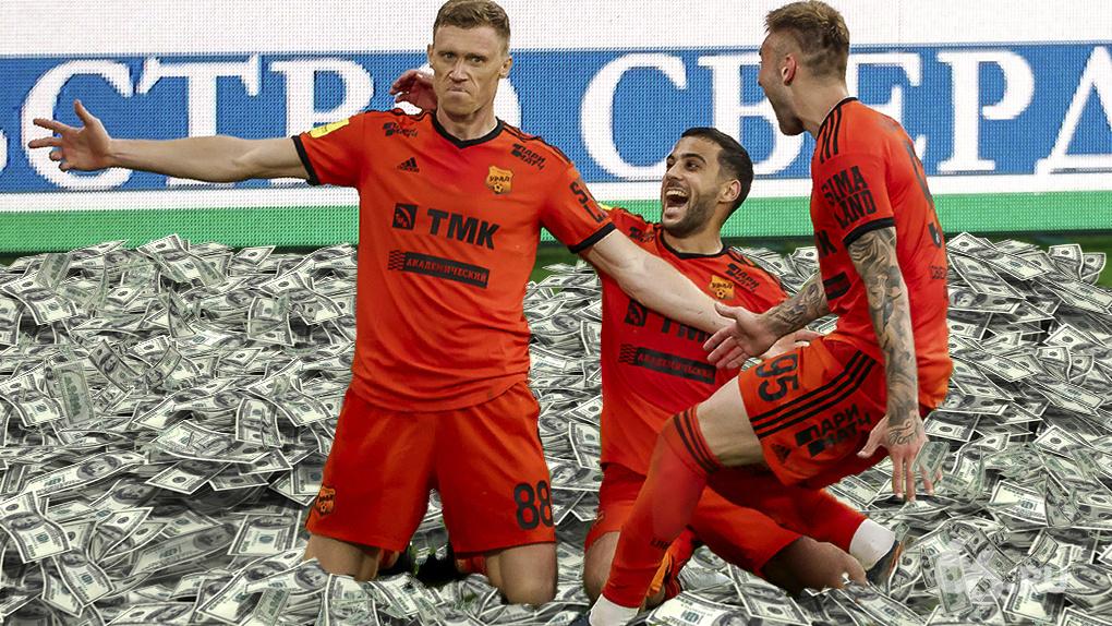 Весь бизнес Екатеринбурга будет наполнять бюджет ФК «Урал». Зачем?