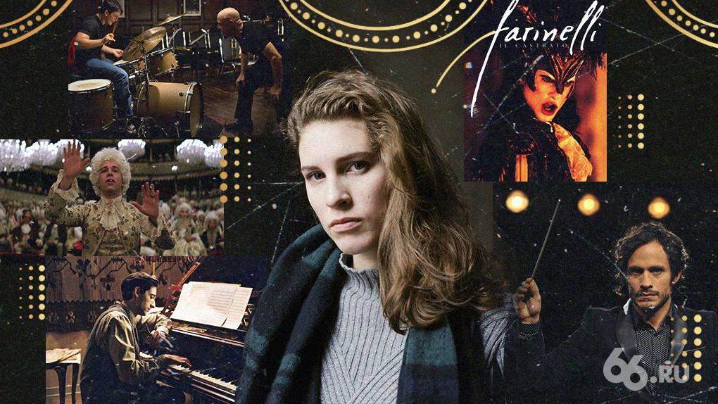 Планы на выходные: пять фильмов про классическую музыку для тех, кто ее не любит