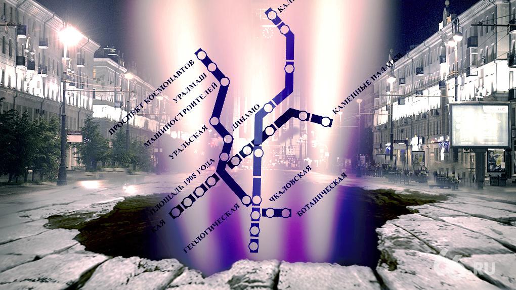 Мечта, закопанная в землю. Трагичная история строительства метро в Екатеринбурге