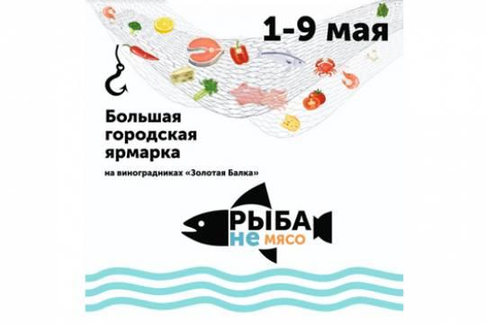 Гастрономическая ярмарка фермерских продуктов «Рыба – не мясо!» стартует в мае