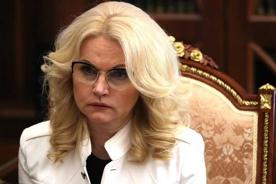 Голикова рассказала о нецелесообразности второго локдауна в России