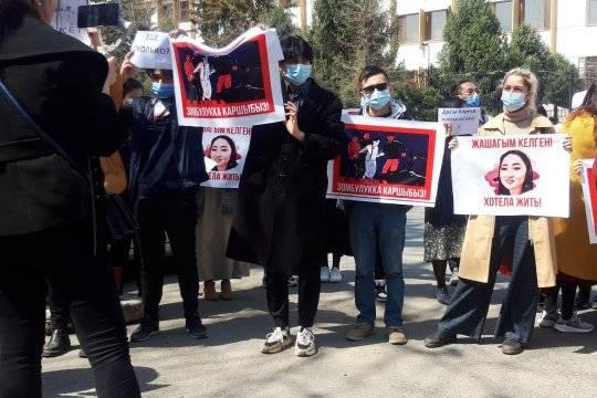 После убийства похищенной «женихом» Айзады Канатбековой жители Бишкека вышли на митинг к зданию МВД