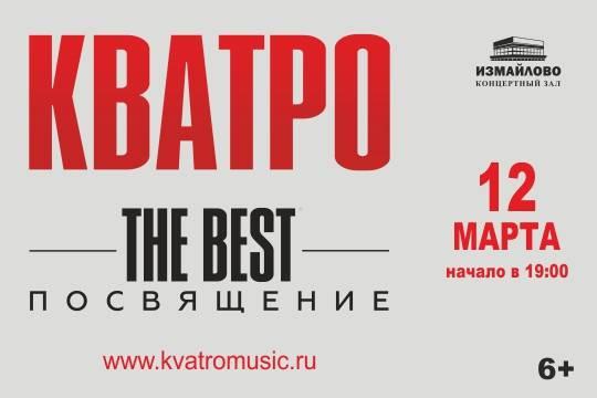 Праздничный концерт группы Кватро состоится в Концертном зале «Измайлово»