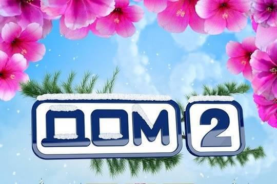 Стало известно, на каком канале с апреля будет выходить реалити-шоу «Дом 2»