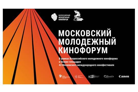 Всероссийский молодежный кинофорум стартует на московской площадке