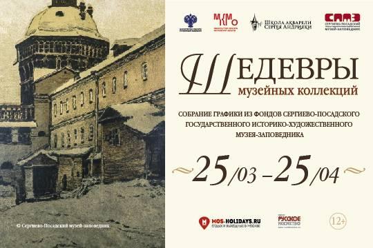 Художественная графика: выставка состоится в Школе акварели Сергея Андрияки
