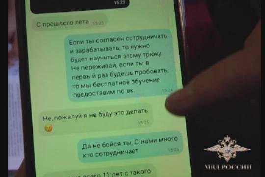 Задержан склонявший несовершеннолетних к опасным для жизни действиям житель Подмосковья