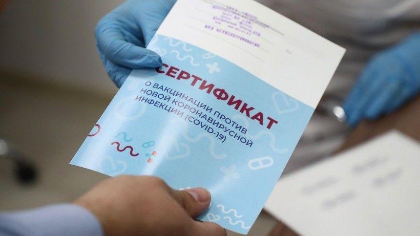 Сертификат о вакцинации от COVID-19 стал доступен сразу на двух языках