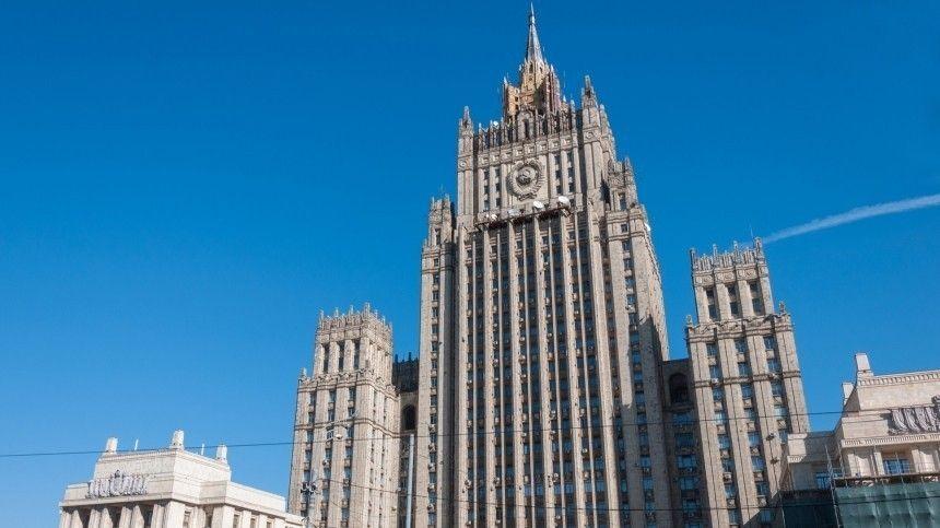 «Такой тон недопустим»: посла Чехии вызвали в МИД РФ