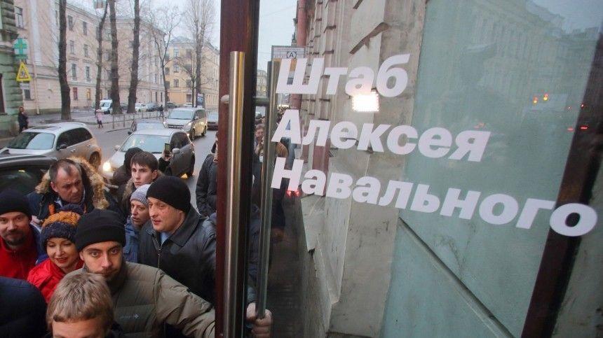 Штабы Навального включены в перечень организаций, причастных к терроризму и экстремизму