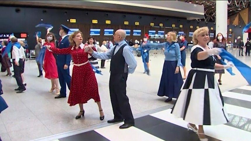 Флешмоб «Синий платочек Победы» прошел в столичном аэропорту «Шереметьево»