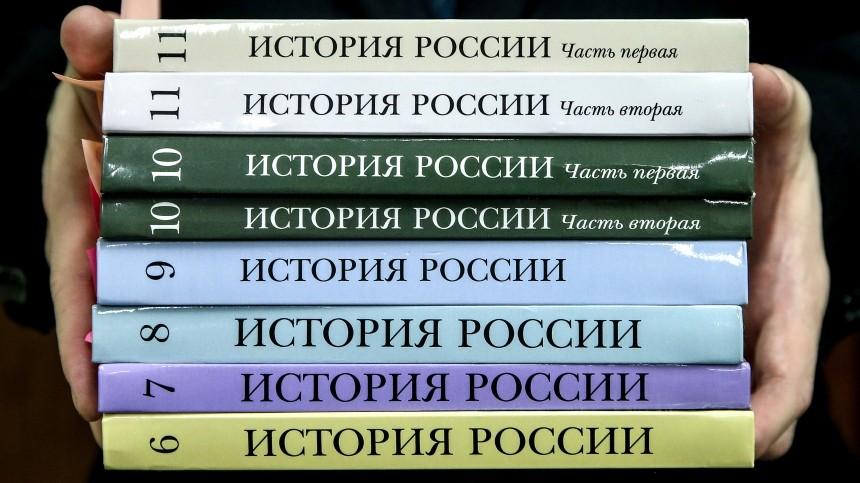 В российских школах появятся новые учебники по истории