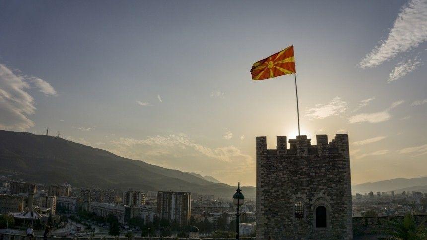 Российского дипломата высылают из Северной Македонии
