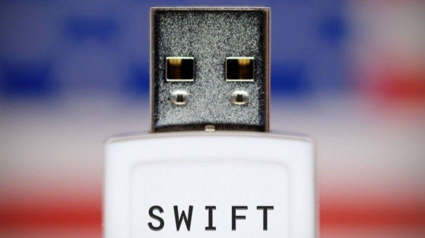 SWIFТ заверил ЦБ в отсутствии рисков отключения страны от систем