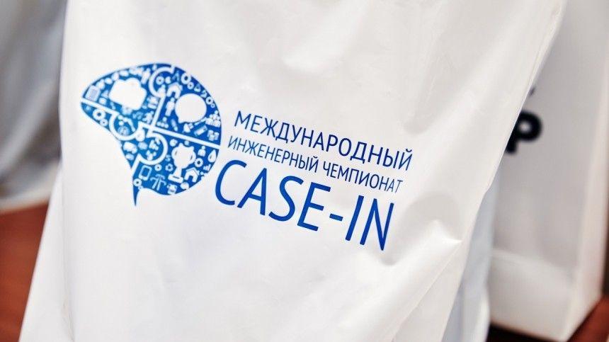 В Москве стартовал финал международного инженерного чемпионата CASE-IN
