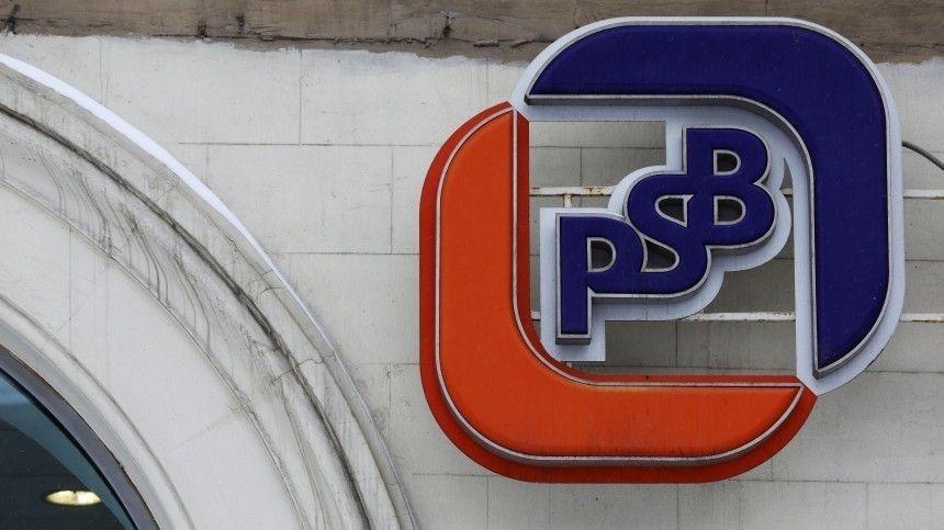 «Россети» заключили соглашение о стратегическом сотрудничестве с ПСБ на ПМЭФ