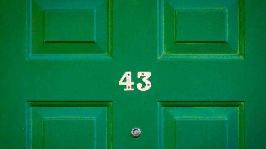 Что означает номер квартиры, в которой вы живете? — объясняет нумеролог