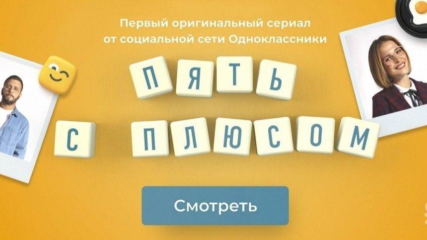 «Одноклассники» рассказали о своем сериале «Пять с плюсом» в преддверии премьеры