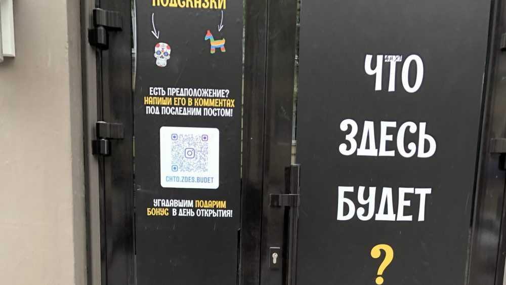 В Брянске на улице Фокина на двери здания появилась загадочная надпись