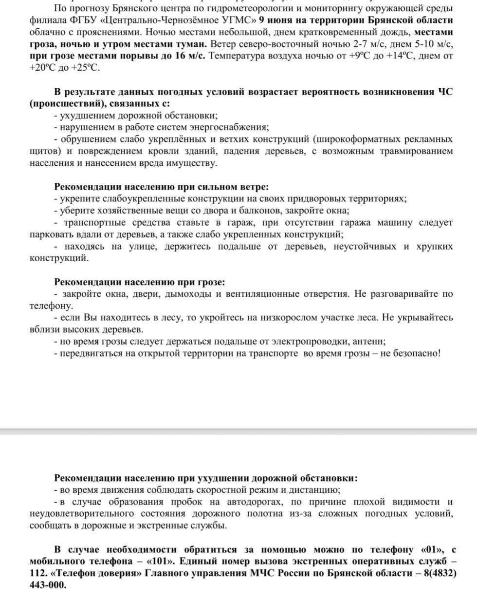 В Брянской области 9 июня пройдут дожди и грозы