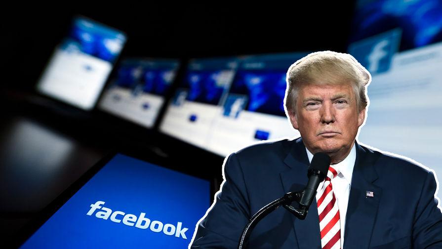 Facebook ввела запрет на публикацию постов с выступлениями Трампа