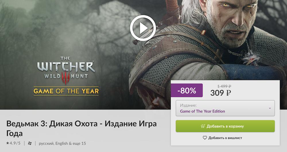Ролевую игру «Ведьмак 3» продают с 80% скидкой