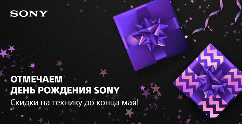Sony устроила распродажу в честь дня рождения со скидками до 100 тысяч рублей