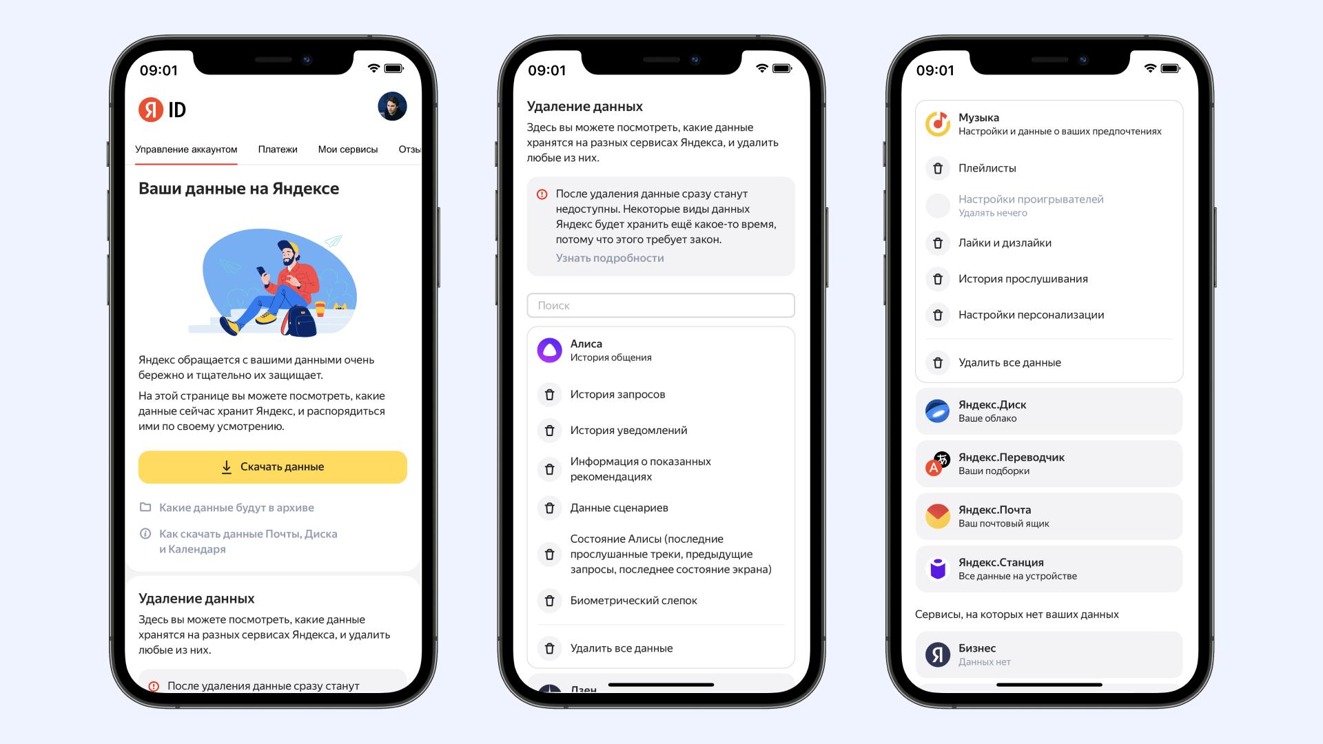 Яндекс стал показывать пользователям, какие данные о них хранит
