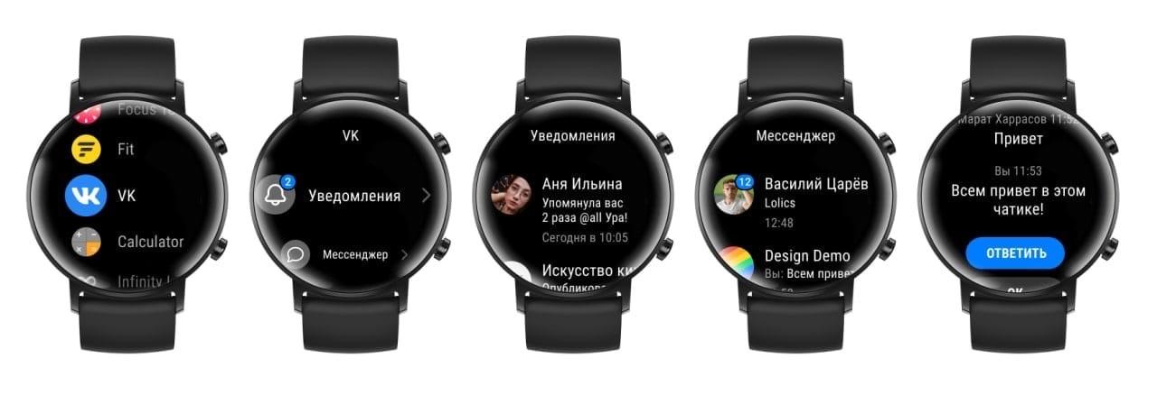 Отправлять сообщения 'ВКонтакте' можно будет прямо с часов