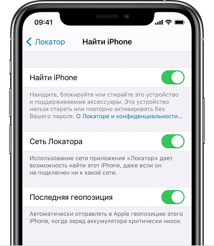 Устройства Apple позволяли следить за местоположением пользователей