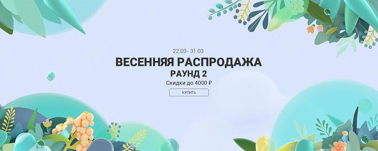 Xiaomi запустила распродажу в России со скидками до 4000 рублей