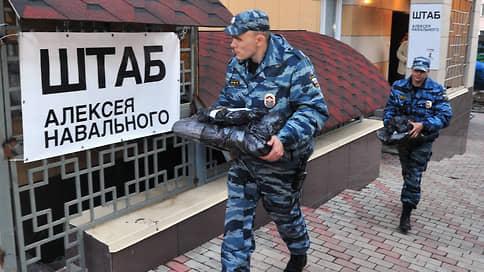 Навально мил не будешь // Сторонникам Алексея Навального создают все шансы оказаться под судом