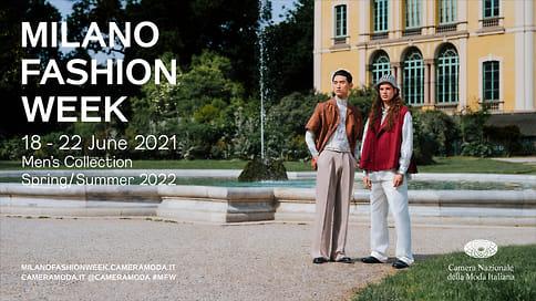 В Милане идет мужская Неделя моды // Прямая трансляция показов на сайте «Коммерсантъ Стиль»