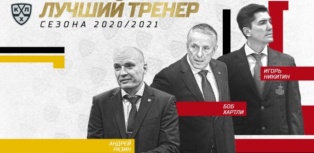Разин, Хартли и Никитин – номинанты на приз «Лучшему тренеру»