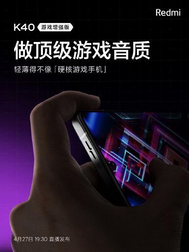 Redmi K40 Gaming Edition обеспечит «игровой звук высочайшего качества». Тут разработчикам помогла JBL