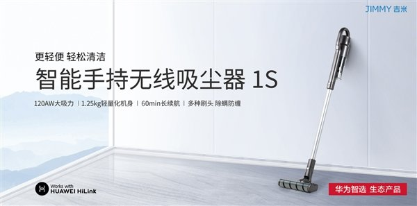 Huawei превращается в Xiaomi. Представлен умный пылесос Huawei Smart Select Jimmy Smart 1S