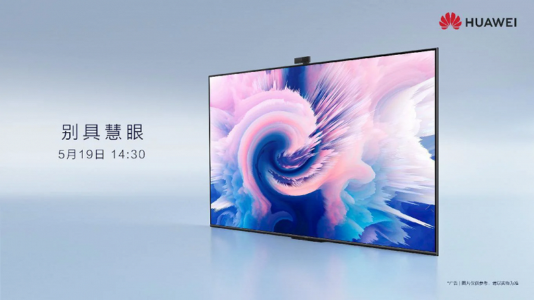 55/65 дюймов, сенсорный 4K-экран, всплывающая камеру и HarmonyOS. Подробности о Huawei Smart Screen SE появились до анонса