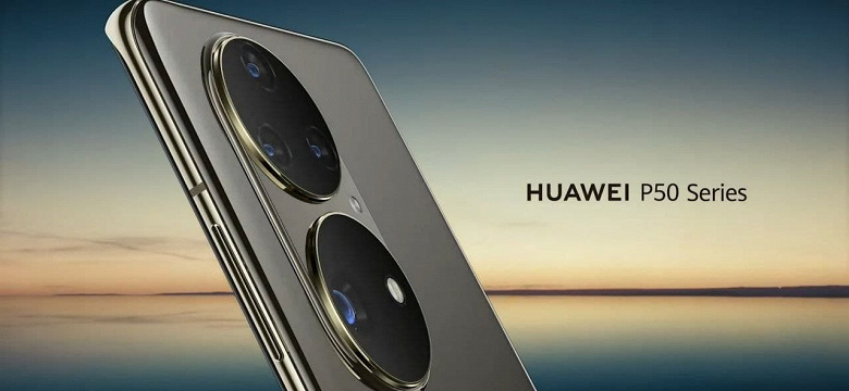 Huawei показала флагман P50 с камерой Leica, но не рассказала, когда он выйдет