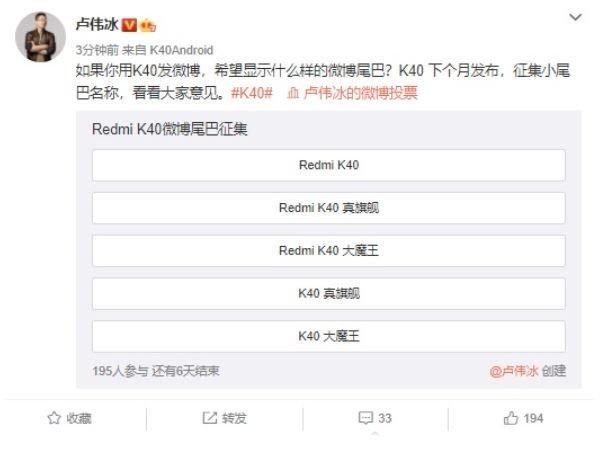 Настоящий флагман или Большой дьявол? Глава Redmi предлагает пользователям самим выбрать неофициальное название для Redmi K40