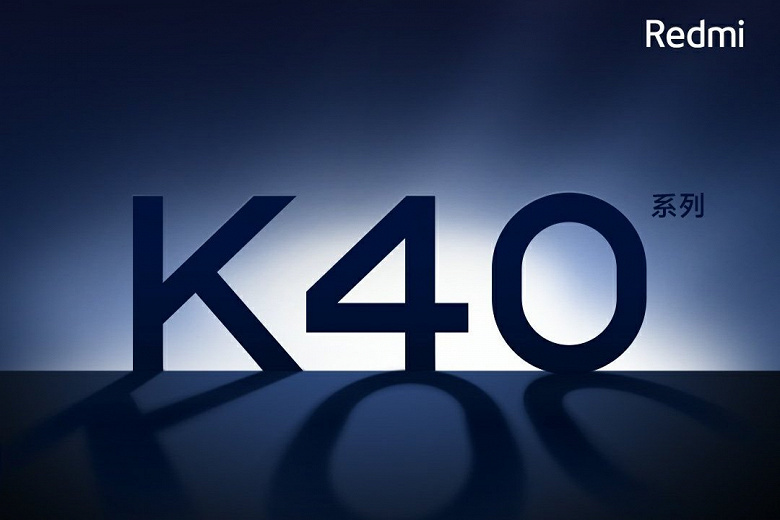 Redmi K40 остался без Snapdragon 888. Флагманская SoC достанется Redmi K40 Pro