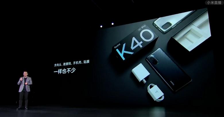 Новейший Redmi K40 Pro получил зарядное устройство, чехол, плёнку и кабель в стандартном комплекте