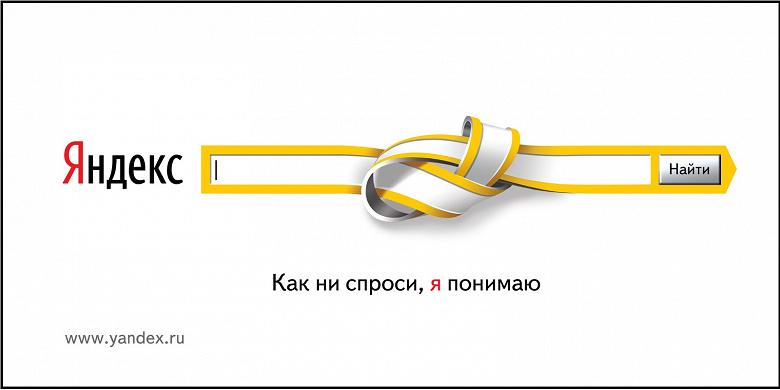 Власти помогут Яндексу: на смартфоны россиян решили предустанавливать отечественный поисковик