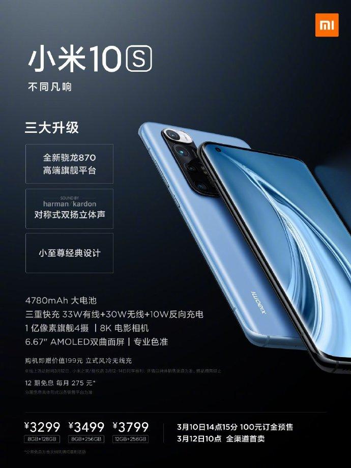 Улучшенный и удешевлённый флагман Xiaomi Mi 10S поступил в продажу