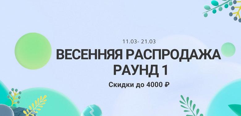 Xiaomi урезала цены на смартфоны Xiaomi, Redmi и Poco в России
