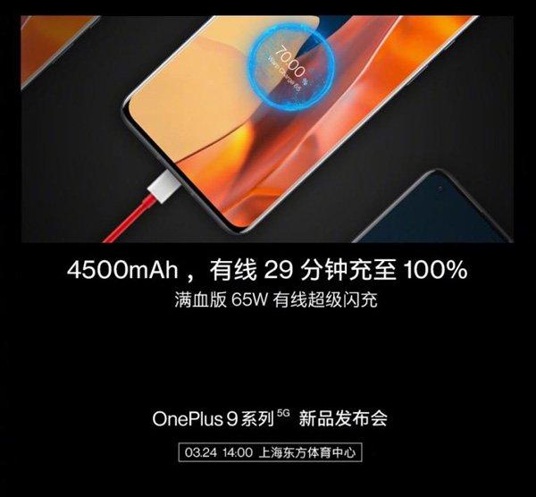 OnePlus 9 Pro заряжается целиком всего за 29 минут