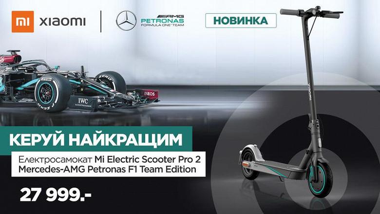 Mercedes-версия электросамоката Xiaomi Mi Electric Scooter Pro 2 уже продаётся на Украине