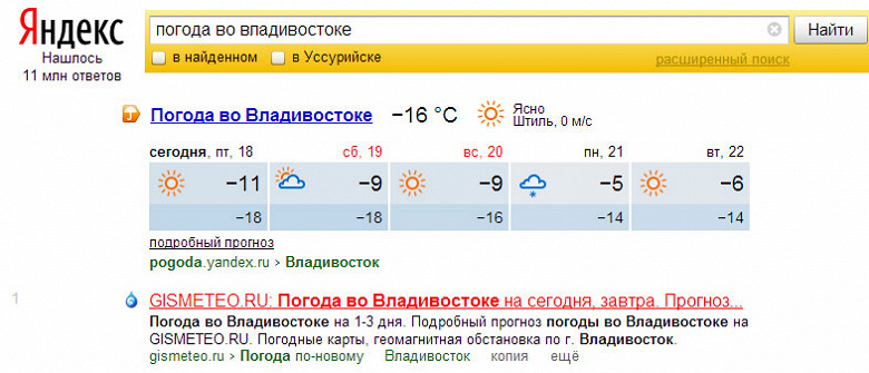 ФАС завела на Яндекс дело за дискриминацию в поиске