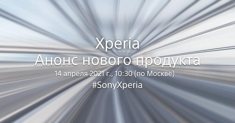 Ждём Xperia 1 III с сумасшедшими характеристиками: Sony назначила презентацию «по настоящему новой» Xperia